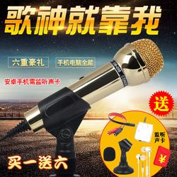 声丽 SM-098黄金版电脑麦克风唱K歌聊天吧家用手机有线语音话筒 主播直播K歌话筒笔记本电脑手机通用麦克风