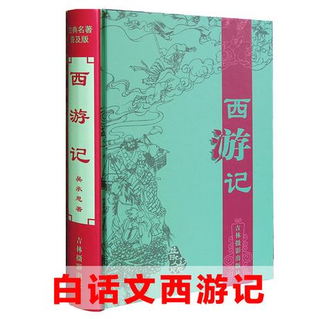 精装西游记白话文版吴承恩原著正版儿童版青少