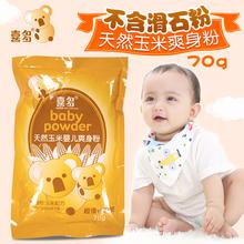喜多爽身粉新生婴儿宝宝玉米粉痱子粉不含滑石粉补充袋装70g