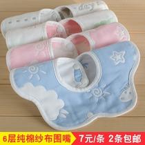 360度旋转纯棉婴儿围嘴 纱布宝宝新生儿花朵围兜口水兜饭兜口水巾