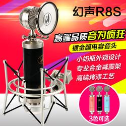 幻声 R8S 小奶瓶电容麦克风声卡套装 主播录音专用话筒网络K歌