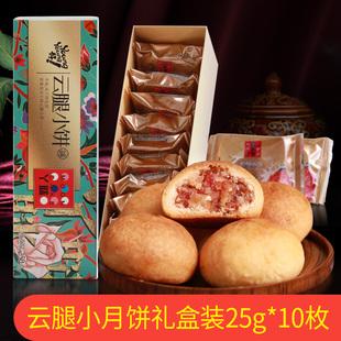 云南特产 丫眯云腿小饼礼盒装250g 中秋火腿小月饼送礼
