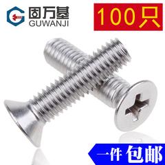 十字平头螺丝304不锈钢 沉头机丝牙螺钉KM电子小螺丝钉
