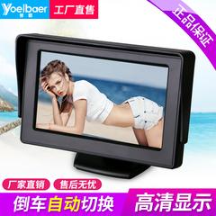 车载显示器汽车通用4.3寸高清数字液晶电视倒车影像DVD小显示屏