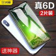 闪魔 iphoneX钢化膜苹果X手机6D全屏覆盖蓝光iPhone X防摔贴膜8X