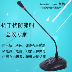 靓韵 H1会议话筒有线电容麦 鹅颈式电脑台式主播家用會議麥克風