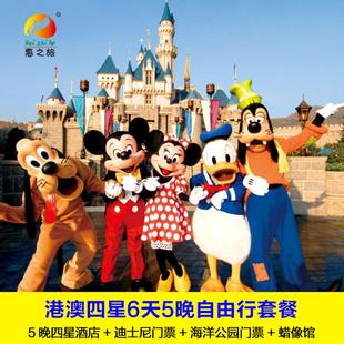 港澳游自由行四星6天5晚套餐-香港澳门自由行迪士尼海洋公园