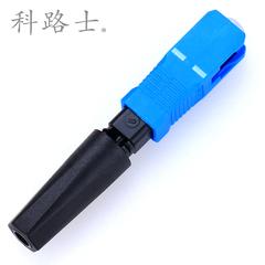 科路士FTTH预埋式直尾SCUPC光纤快速连接器光纤冷接头皮线冷接子