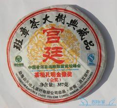 片 普洱茶 熟茶 班章茶大树 宫廷 天地人茶厂 357克 云南