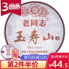 老同志普洱茶熟茶饼茶玉寿山2017古树茶云南勐海七子饼357克茶饼