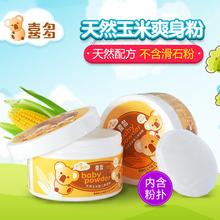 喜多 婴儿爽身粉 宝宝天然玉米爽身粉罐装带粉扑 不含滑石粉160g