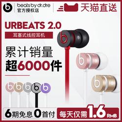 耳机音效很好,比苹果耳机好太多,耳机音效不错__Beats URBEATS 2.0入耳式耳麦重低音降噪魔音耳塞式有线手机耳机