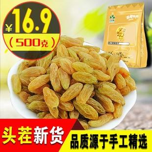 三叶果吐鲁番葡萄干500g新疆特产树上黄无籽提子干果零食新货