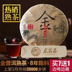龙芮茶叶 金普洱云南七子饼357g普洱熟茶 勐海普洱茶 古树金芽饼