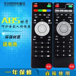10moons天敏 ELF四核遥控器 网络电视机顶盒播放器 遥控器