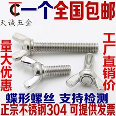304不锈钢蝶形螺丝蝴蝶羊角元宝手拧蝶型螺栓 M3M4M5M6M8M10