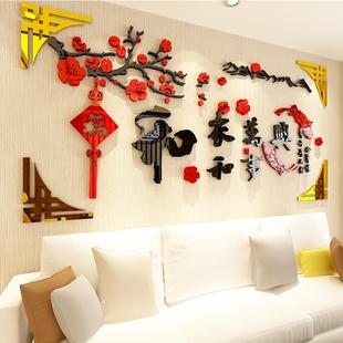 家和万事兴房间客厅沙发背景墙面新年装饰3d立体亚克力墙贴画纸