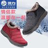 回力雪地靴冬季男鞋保暖鞋加绒加厚棉鞋中老年女士防滑平底短靴子