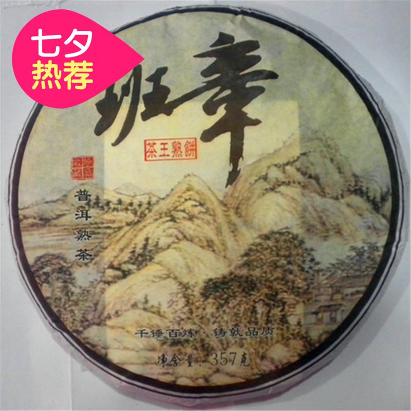 2006年旧熟茶勐海七子饼普洱茶班章茶王熟饼国饮收藏珍品