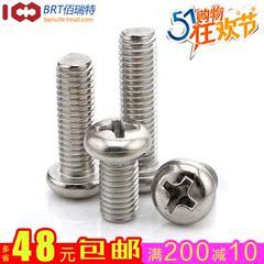 304不锈钢圆头螺丝钉 GB818十字盘头机牙螺丝钉M2