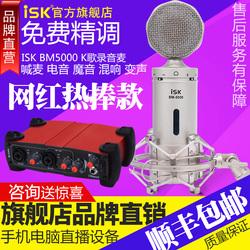 电脑手机直播声卡喊麦套装ISK BM-5000电容麦克风话筒主播K歌设备