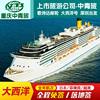 中国青旅歌诗达邮轮大西洋号邮轮旅游豪华游轮旅游深圳出发