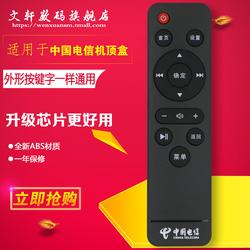 价 中国电信 数码视讯 Q5 4K 网络播放器机顶盒遥控器