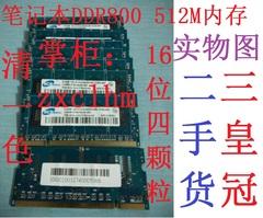 二手拆机DDR800 512M笔记本内存 DDR2 PC6400 16位4颗粒1G 2G