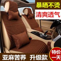 汽车坐垫四季通用苦荞麦亚麻座垫养生布艺专用女车垫冬季座套