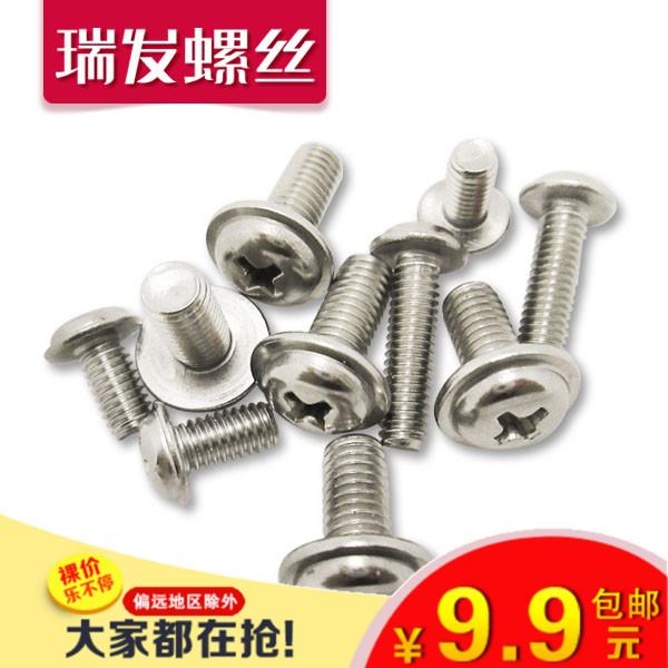 304不锈钢圆头带垫螺丝 螺钉M3 M4 M54 5 6 8 10 12 16 20 25 30