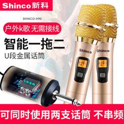 Shinco新科 H90无线话筒家用电视电脑音响卡拉OK唱歌会议麦克风