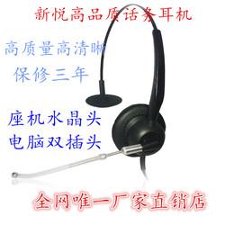 单耳话务员头戴式电话耳机客服耳麦水晶耳机电脑座机语音耳机