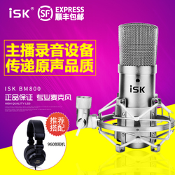 ISK BM-800主播直播声卡套装台式电脑手机全民K歌喊麦通用唱歌录音电容麦克风 快手设备isk bm800话筒全套
