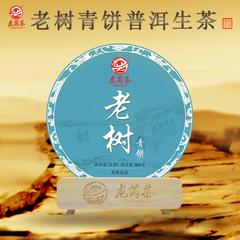 9.9 云南普洱茶2013年龙芮老树青饼357g普洱生茶 七子饼 茶叶