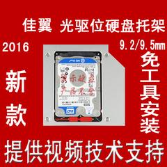 神舟HaSee 优雅B5 炫龙A40L A41L光驱位硬盘托架硬盘盒 佳翼