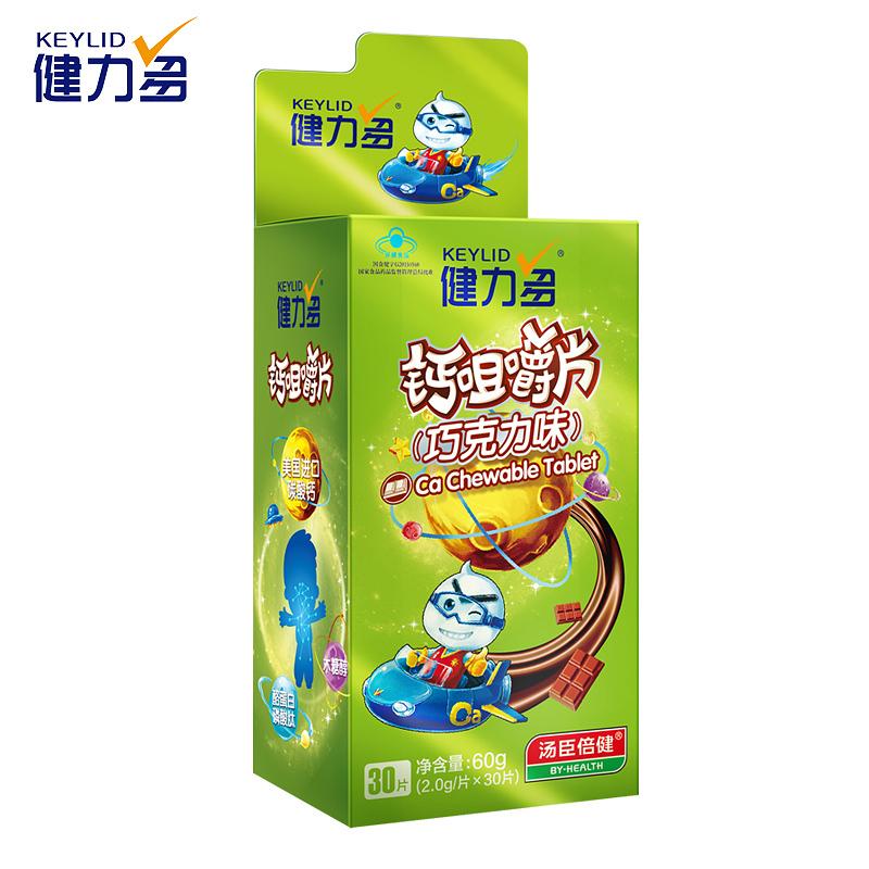 【内部优惠券】KEYLID/健力多 钙咀嚼片(巧克力味) 2.0g/片*30片 儿童钙片