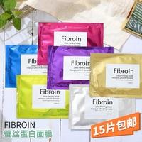 泰国Fibroin三层蚕丝小f面膜保湿补水亮肤收毛提拉紧致玻尿酸面膜