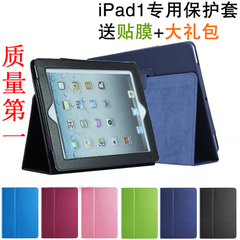 pad苹果5平板ipad1保护套一代ipad4简约air套子mini 1 2 3皮套6壳