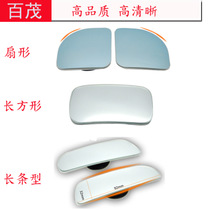 vehicle rearview mirror blind spot mirror 360 degrees parkas