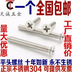 3mm 304不锈钢十字平头螺丝 沉头螺钉 M3456810121620-50