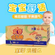 宜婴成长裤简装拉拉裤婴儿男女宝宝超薄透气尿不湿大号L88片