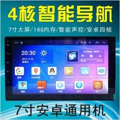 汽车7寸安卓通用一体机4核16GPS声控高清电容大屏6.2寸DVD导航仪