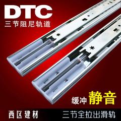 东泰DTC重型573侧装三节轨道缓冲滑道抽屉静音阻尼滑轨