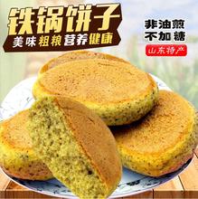 特产杂粮窝窝头烤饼玉米饼子粗粮饼五谷杂粮馒头贴饼子16个