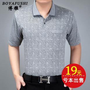 夏季中年男士翻领短袖T恤衫爸爸装宽松大码t恤中老年男口袋T