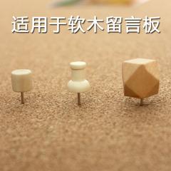 木质图钉 创意软木照片墙工字钉原木广告美术创作艺术大头针 按钉