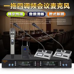 舒尔PG880专业会议鹅颈领夹U段红外调频一拖四演出无线话筒麦克风
