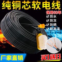 电线软线电源线2芯电缆家用防水防晒护套线铜芯户外1.5 2.5 4平方