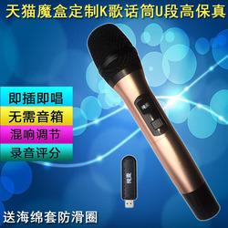 纯麦U3海美迪K歌USB无线麦克风小米盒子电脑无线话筒家庭KTV
