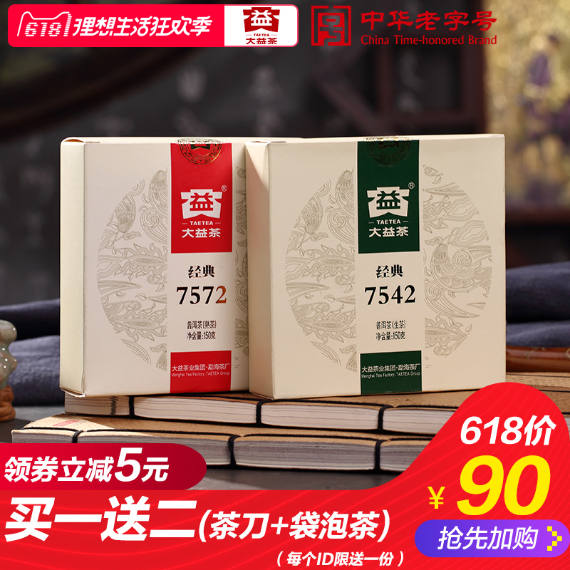 大益普洱茶经典口粮茶7542生茶+经典7572熟茶 300克套小饼茶叶